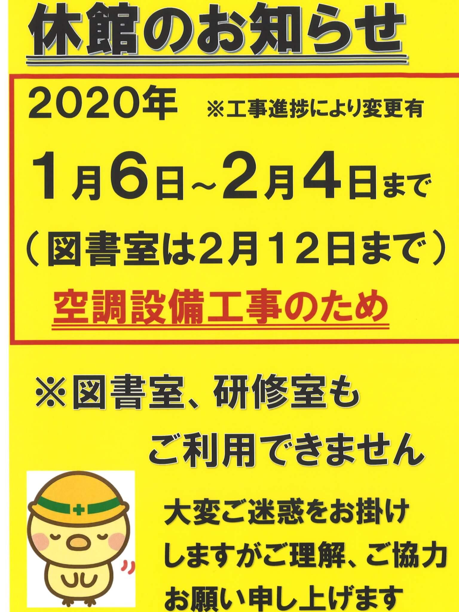 加古川海洋文化センター休館のお知らせ