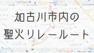 加古川市内の聖火リレーの詳細ルートはココ!