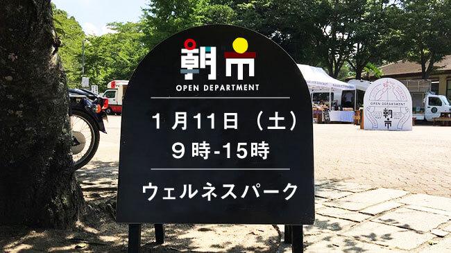 1月11日土曜日オープンデパートメント朝市