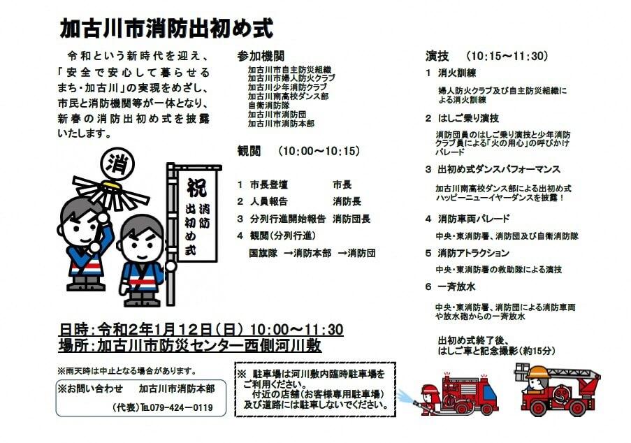 加古川市消防出初め式スケジュール