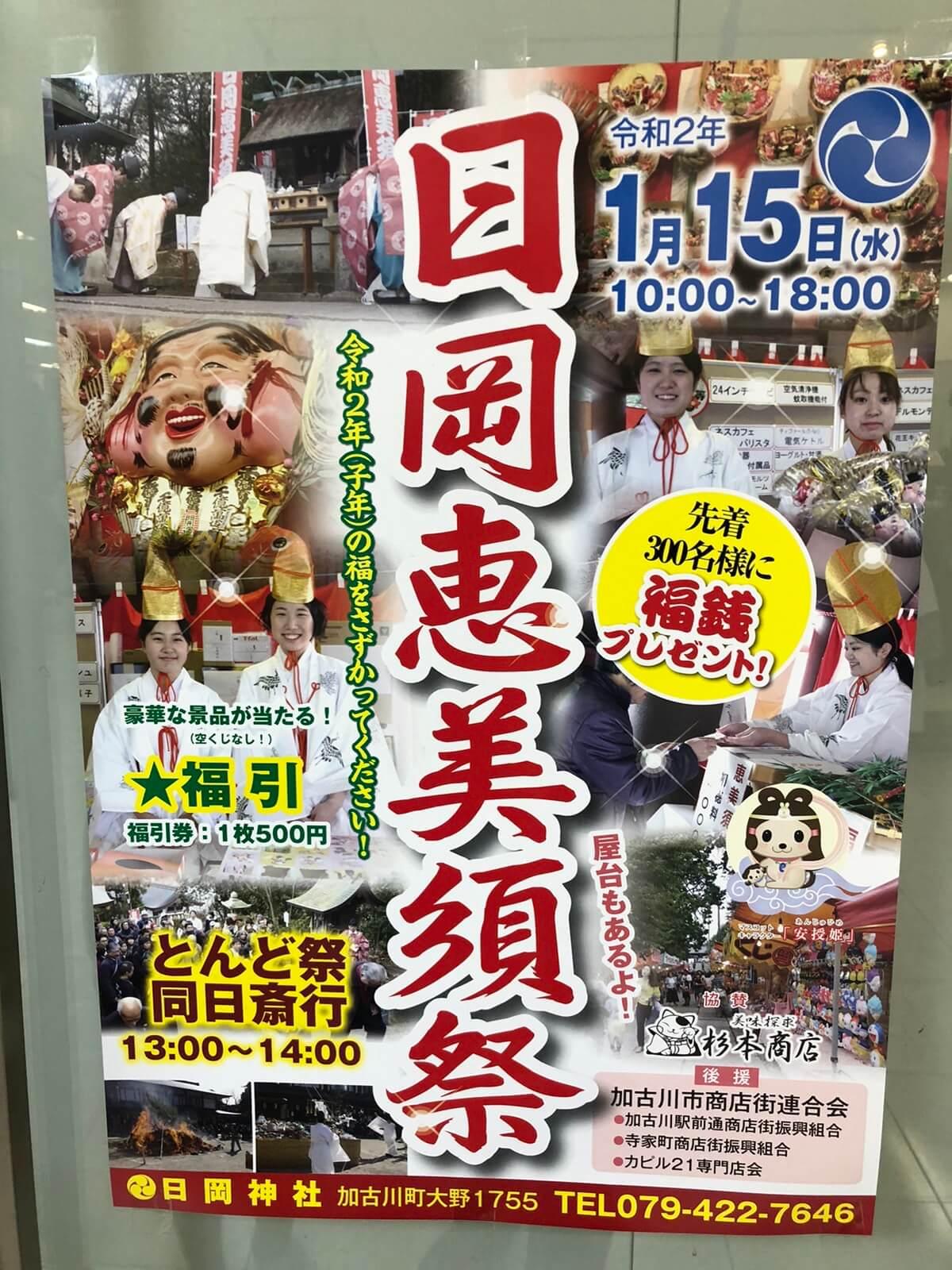 日岡恵美須祭・とんど祭ポスター