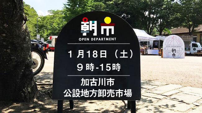 ムサシオープンデパート朝市1月18日(土)9時~15時