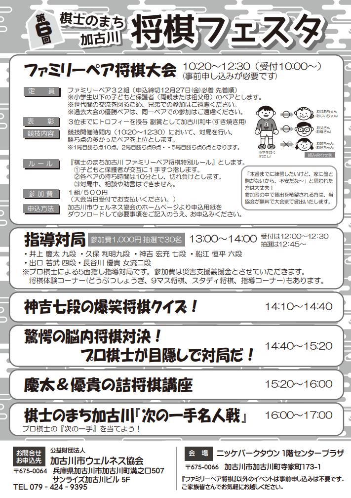 第6回棋士のまち加古川将棋フェスタチラシ裏面