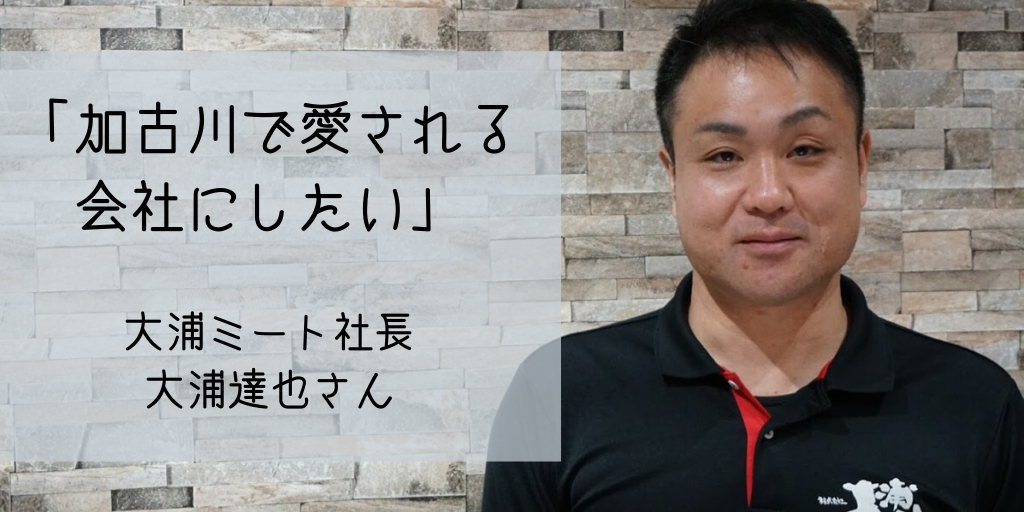 「加古川で愛される会社にしたい」大浦ミート社長大浦達也さん