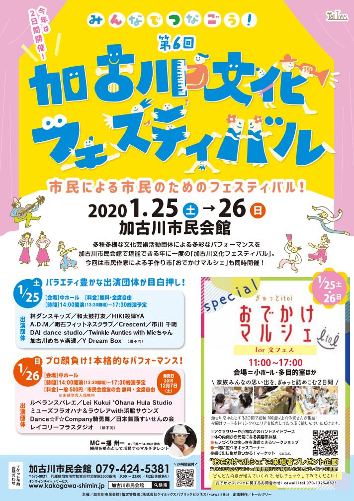 第6回加古川文化フェスティバルチラシ