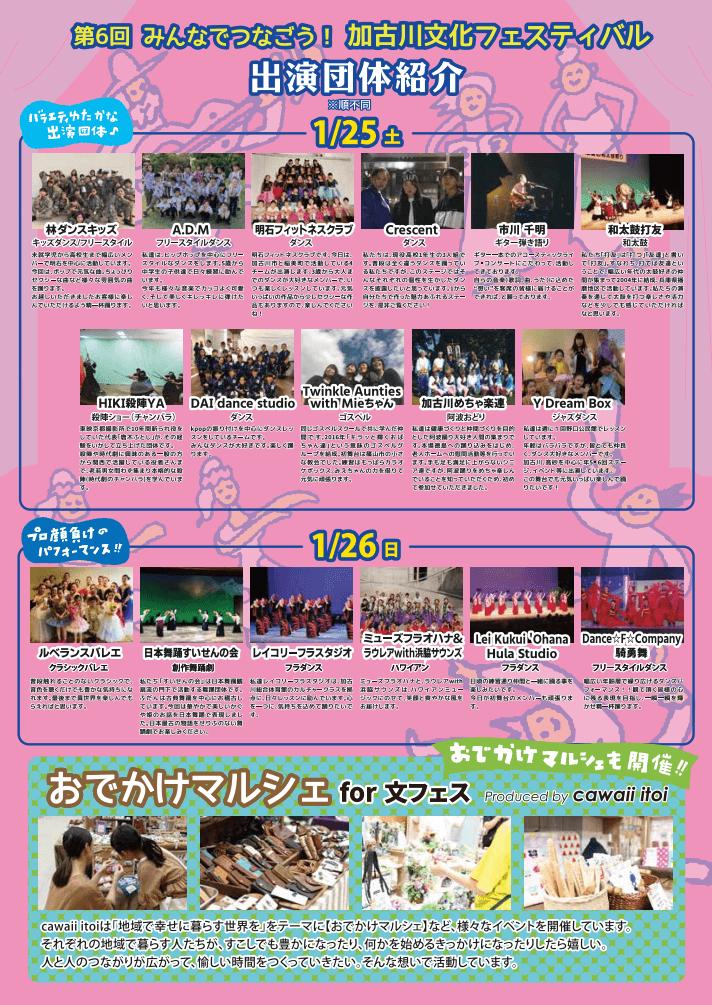 第6回加古川文化フェスティバルチラシ裏面
