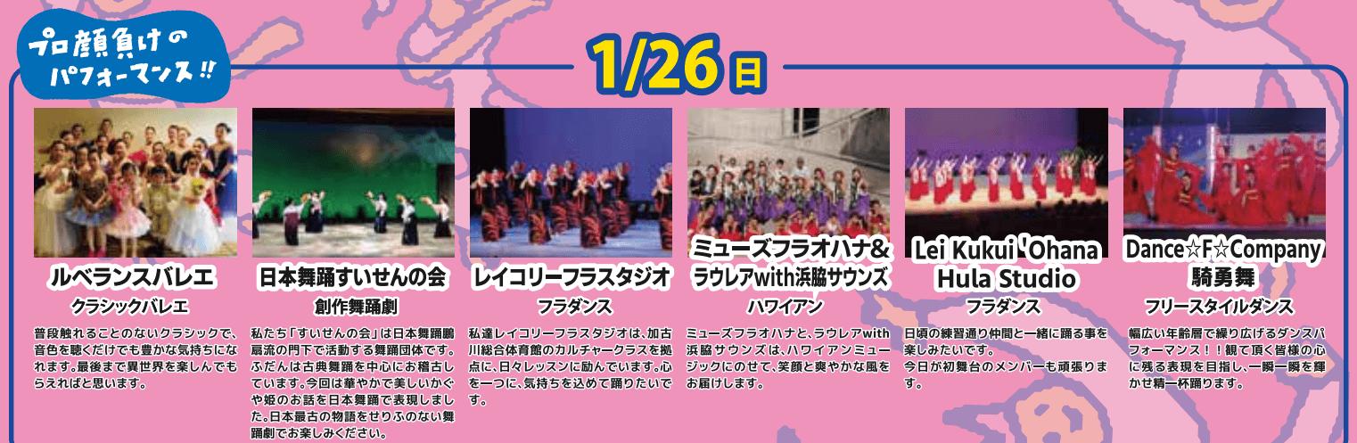 第6回加古川文化フェスティバル1/25(土)出演団体部分の拡大画像
