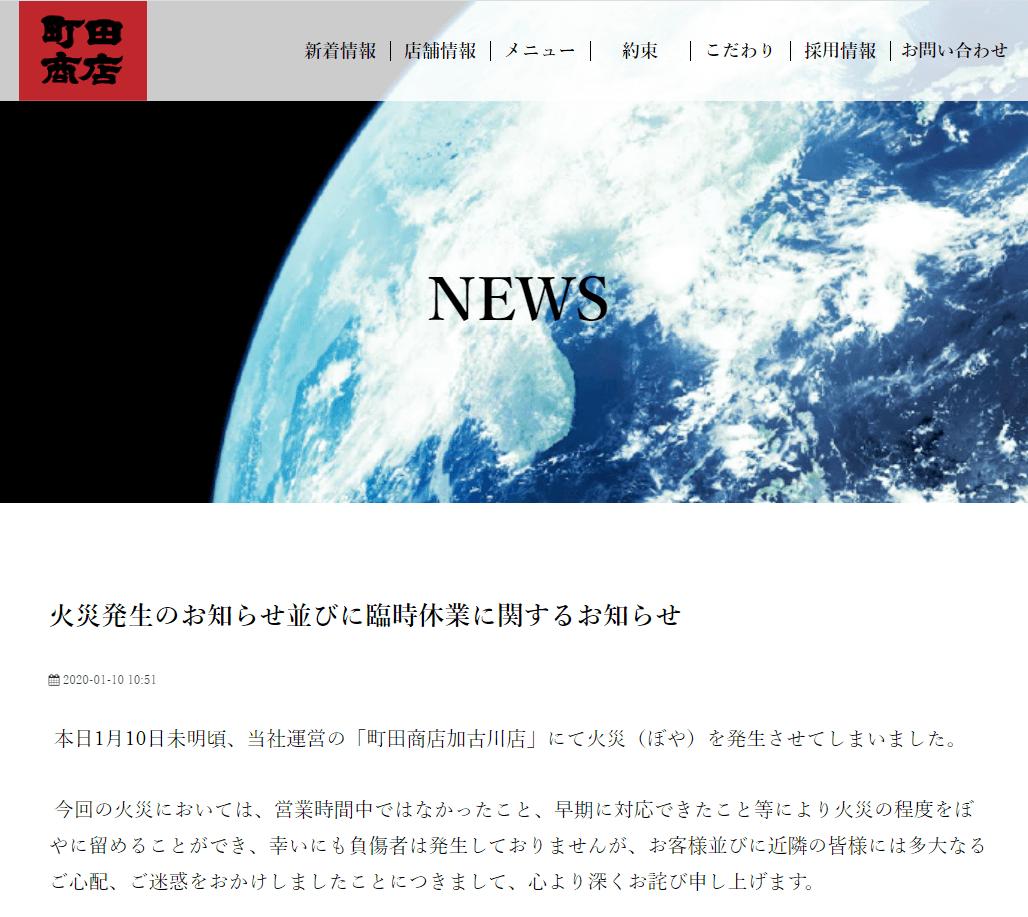 町田商店加古川店、火災発生のお知らせ並びに臨時休業のお知らせキャプチャ