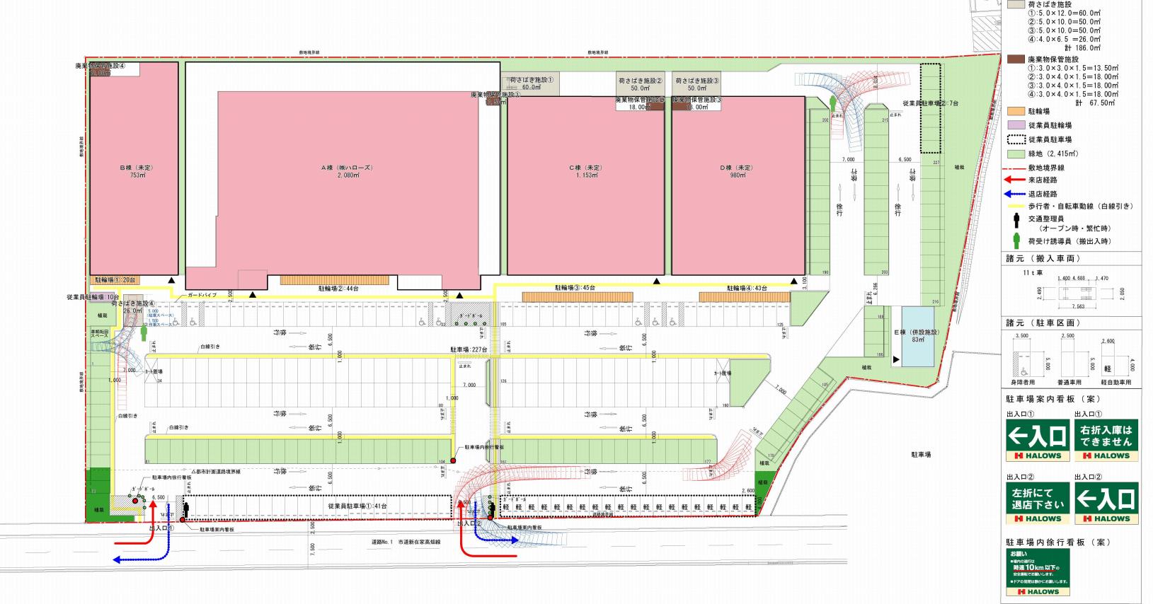 ハローズ東加古川モール建物配置図