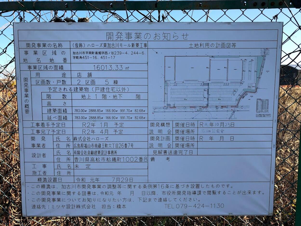 ハローズ東加古川モール新築工事看板