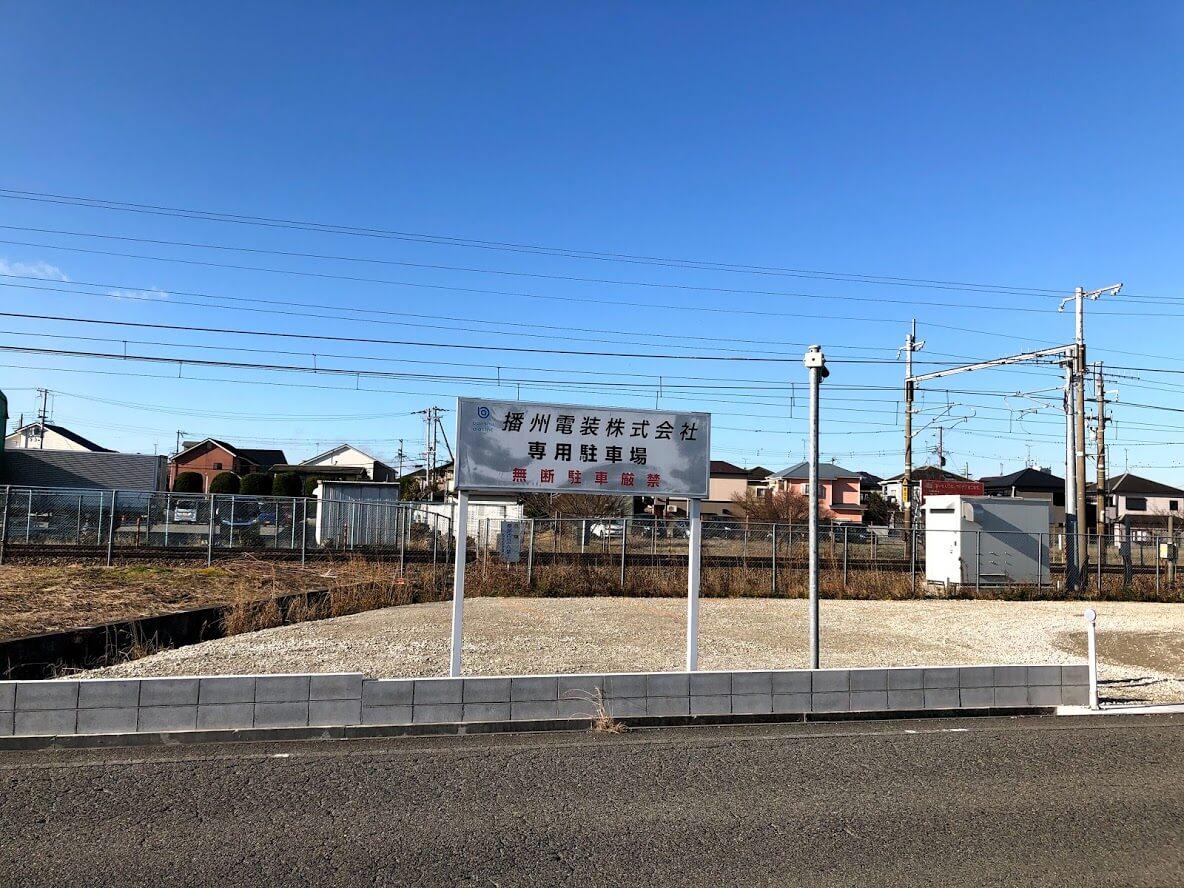 播州電装さん専用駐車場