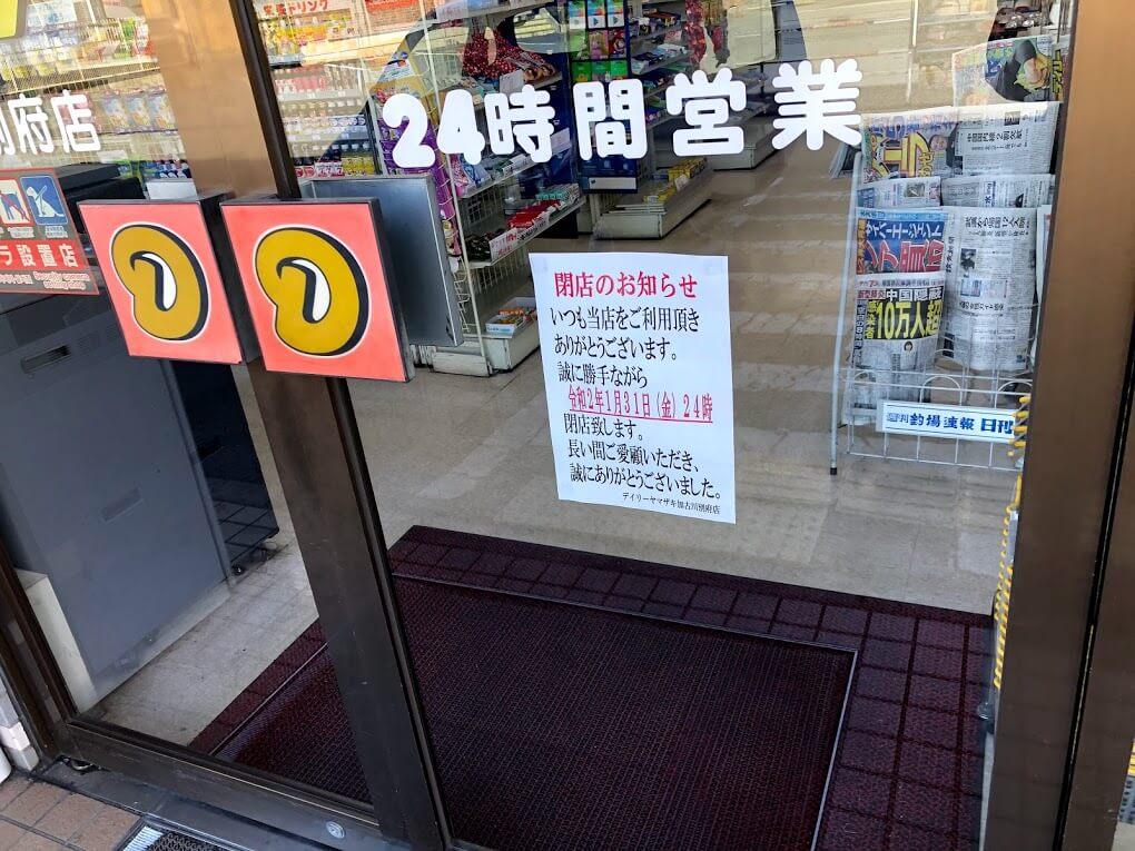 デイリーヤマザキ加古川別府店閉店のお知らせ