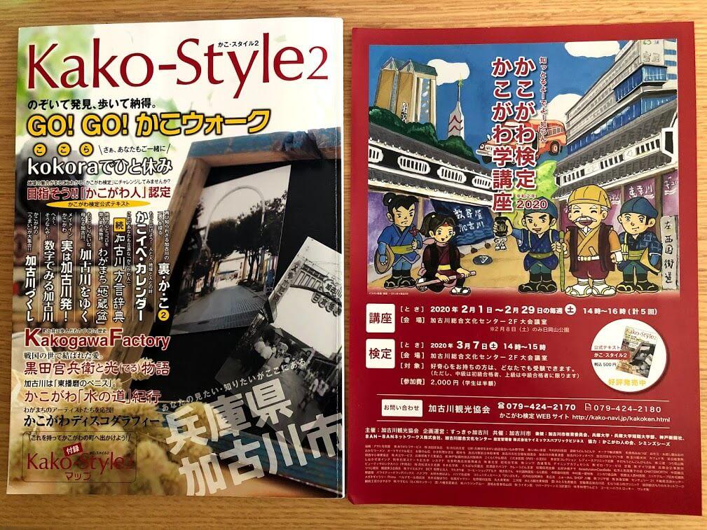 かこがわ検定のチラシと公式テキストのKako-Style2