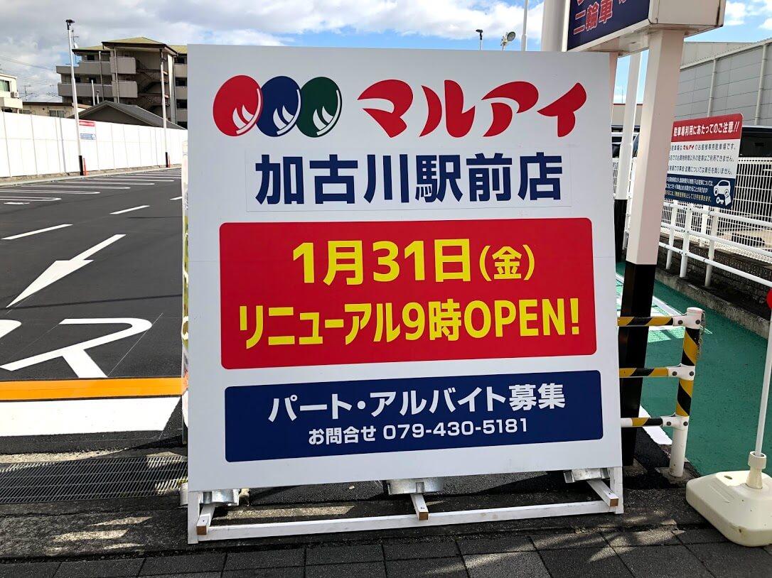 マルアイ加古川駅前店リニューアルオープン告知