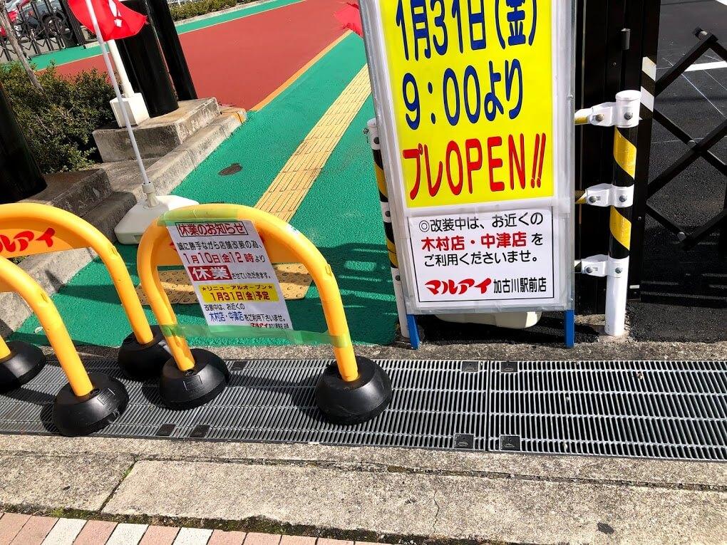 マルアイ加古川駅前店駐車場貼り紙