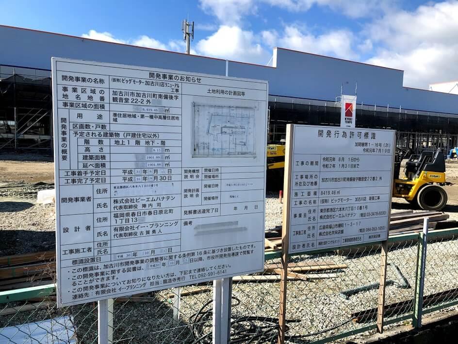 ビッグモーター加古川店リニューアル工事看板1