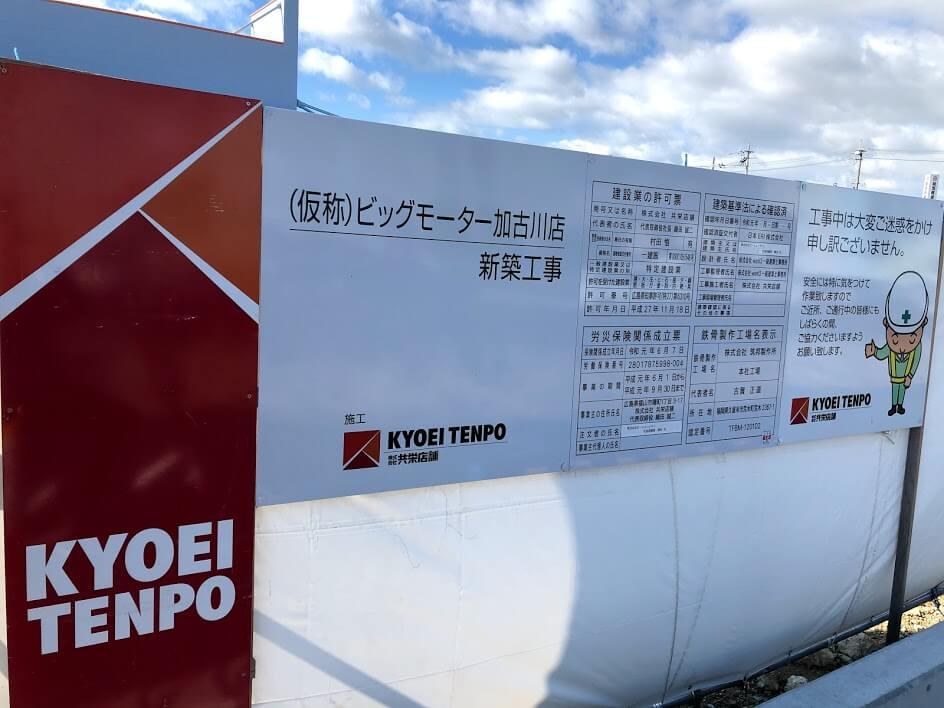 ビッグモーター加古川店新築工事の看板