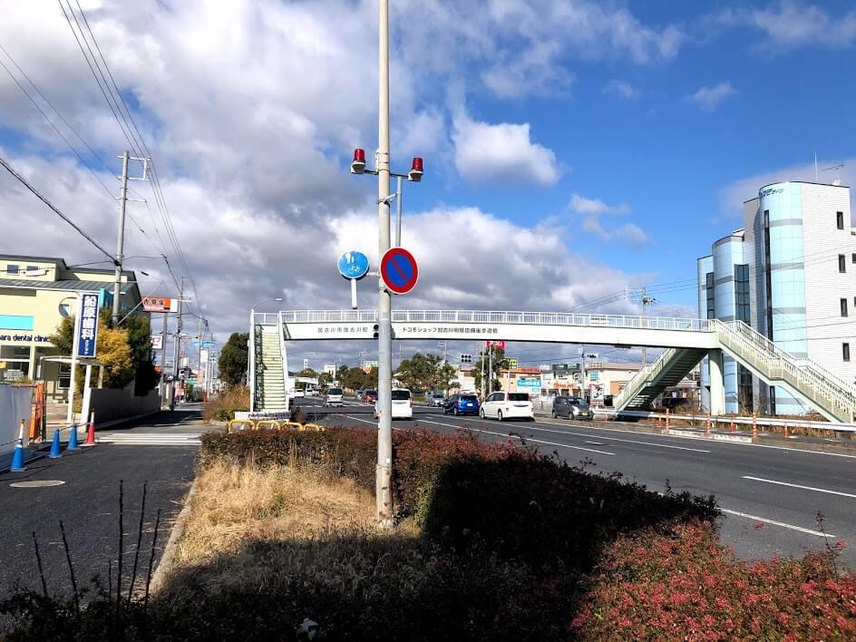 ドコモショップ加古川明姫店備後歩道橋