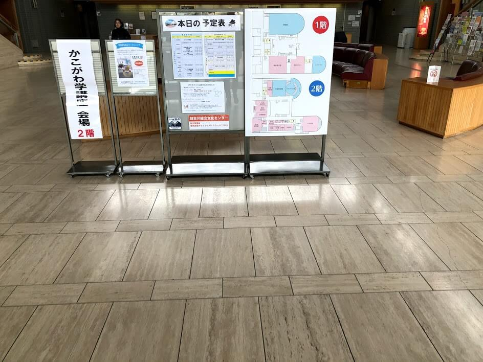 加古川総合文化センター入り口のかこがわ学講座案内