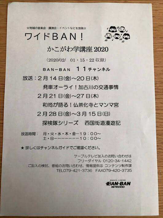 ワイドBAN!かこがわ学講座2020放送予定