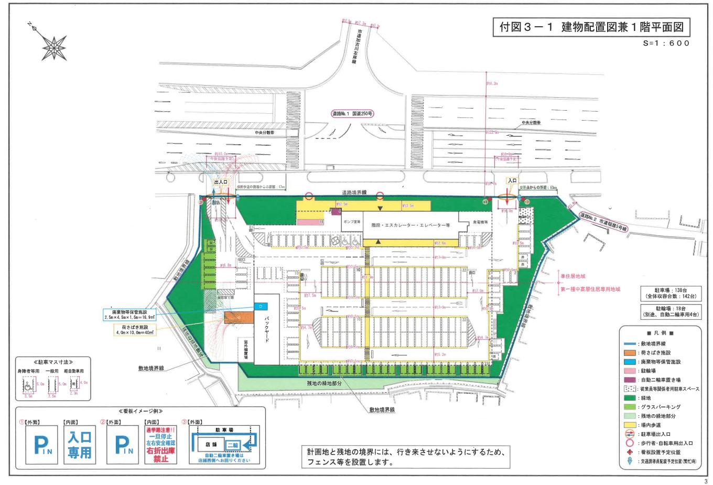 ケーズデンキ加古川店(仮称)店舗図