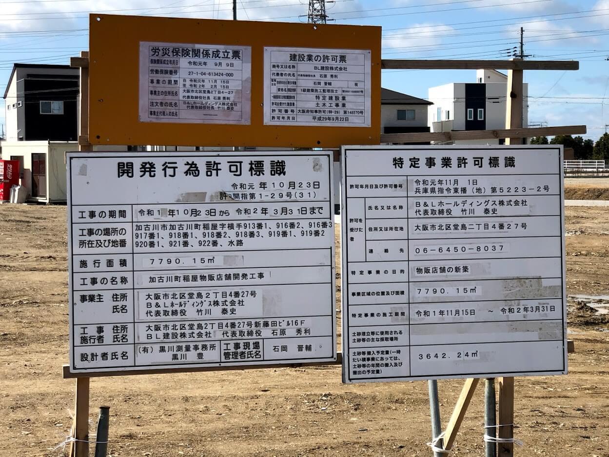 ケーズデンキ加古川店(仮称)の工事現場の看板