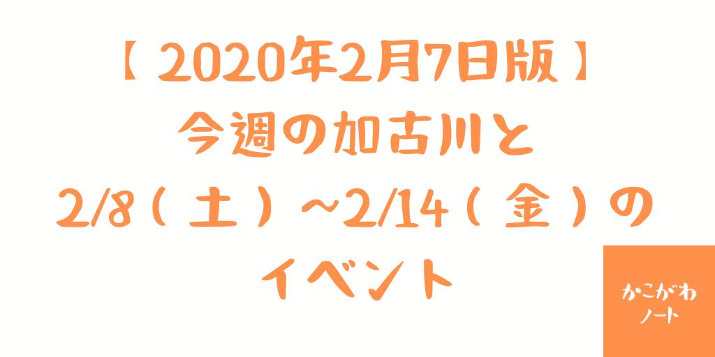 【2020年2月7日版】今週の加古川と2/8(土)~2/14(金)のイベント