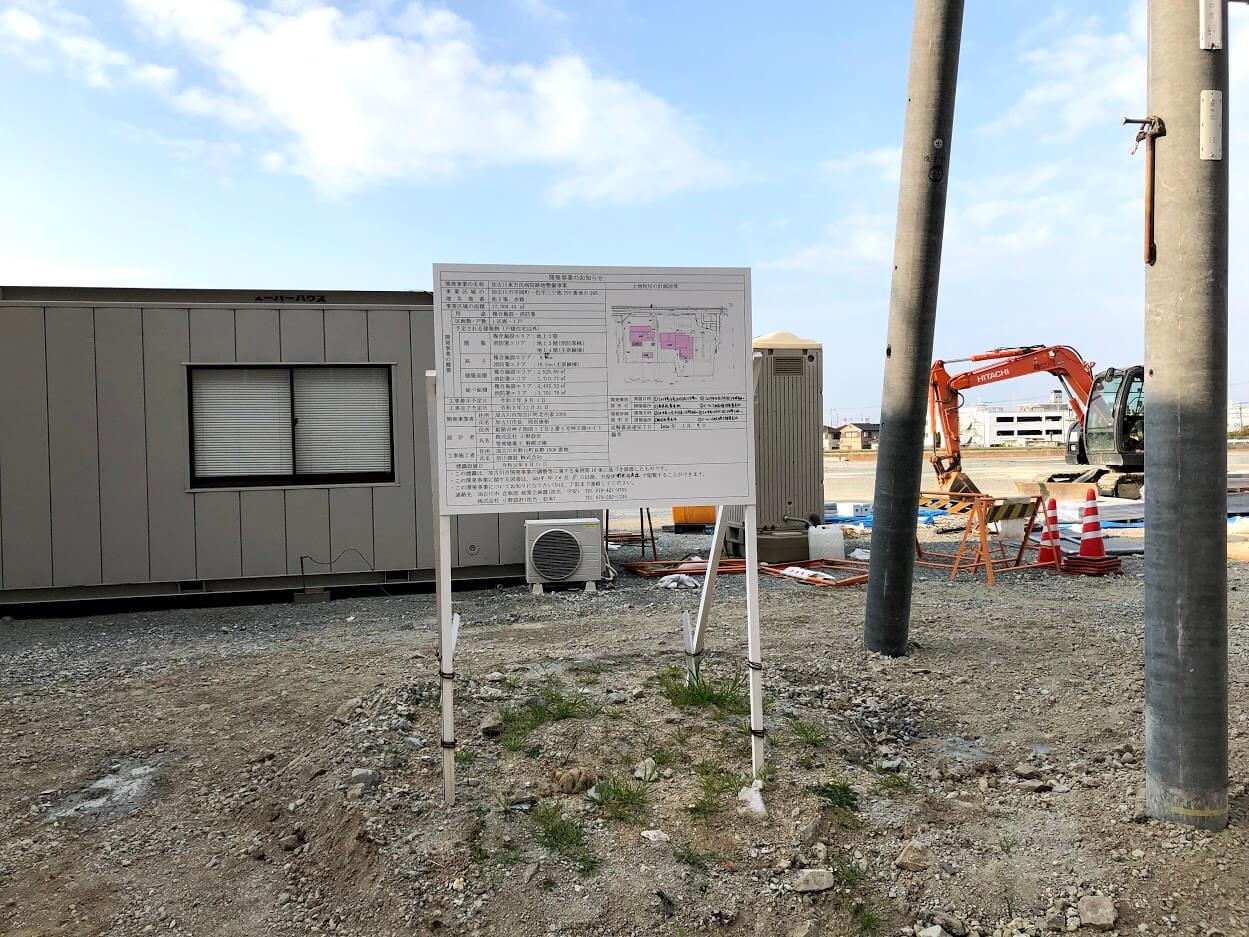 加古川東市民病院跡地の開発事業のお知らせ看板