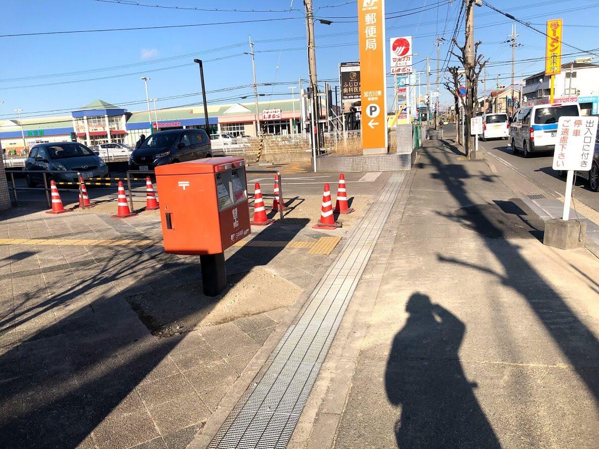 加古川東郵便局入り口