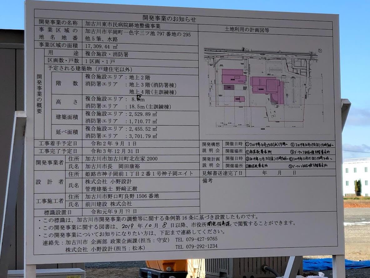 加古川東市民病院跡地整備事業の開発事業のお知らせ看板