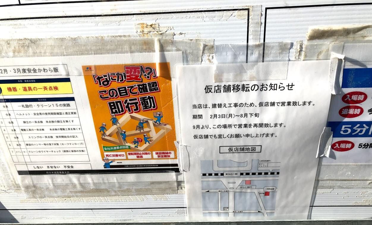 大浦商店仮店舗移転のお知らせ
