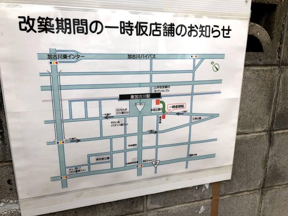 大浦商店仮店舗への地図