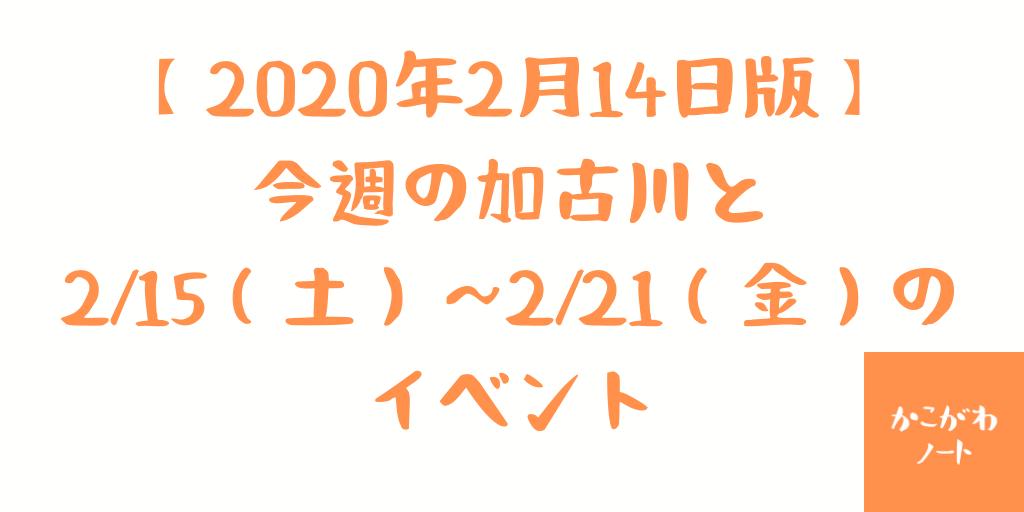 【2020年2月14日版】今週の加古川と2/15(土)~2/21(金)のイベント