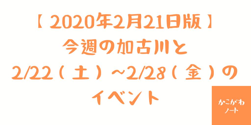 2020年2月21日版今週の加古川と2/22~2/28のイベント
