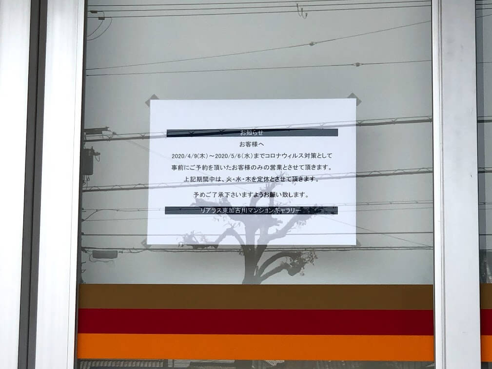 リアラス東加古川マンションギャラリーの営業について