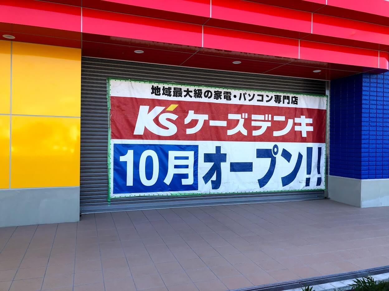 ケーズデンキ加古川店10月オープンのお知らせ
