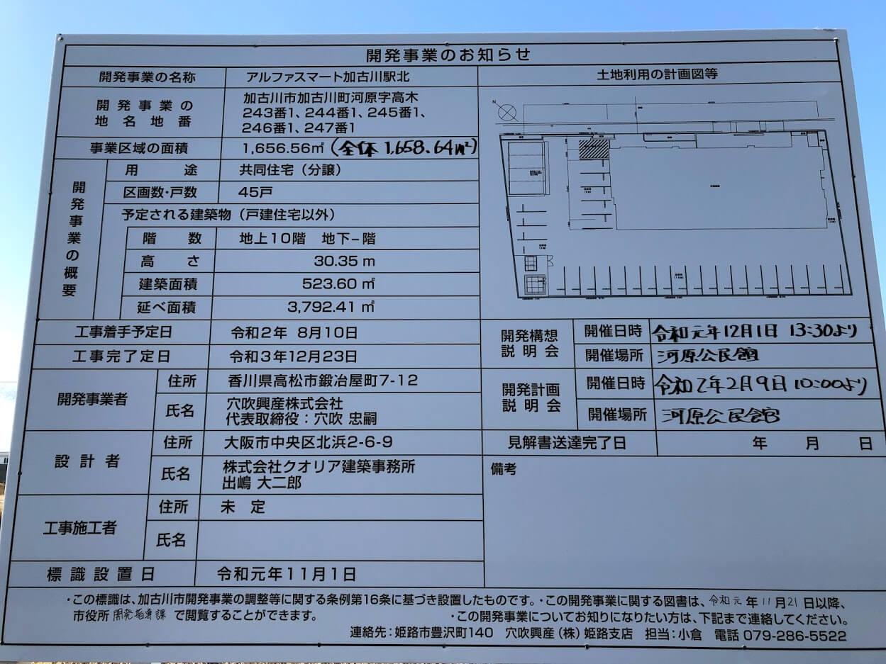 アルファスマート加古川駅北の開発事業のお知らせ看板
