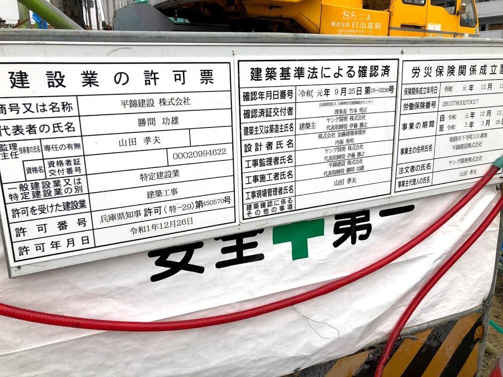 デュオプレステージ東加古川駅前の工事現場の看板