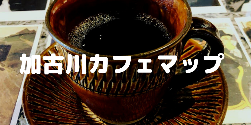 加古川カフェマップ
