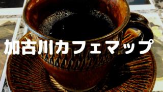 加古川カフェマップ【デート・ランチ・女子会のお店探しに】
