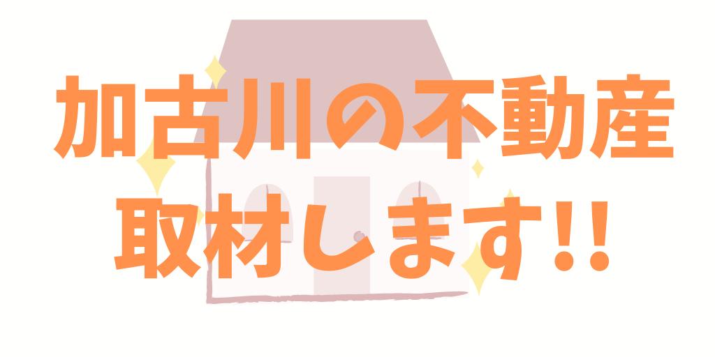 加古川の不動産取材します!!