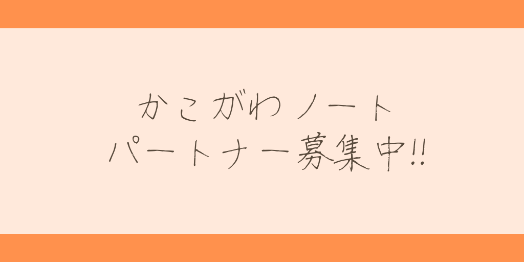 かこがわノートパートナー募集中!!
