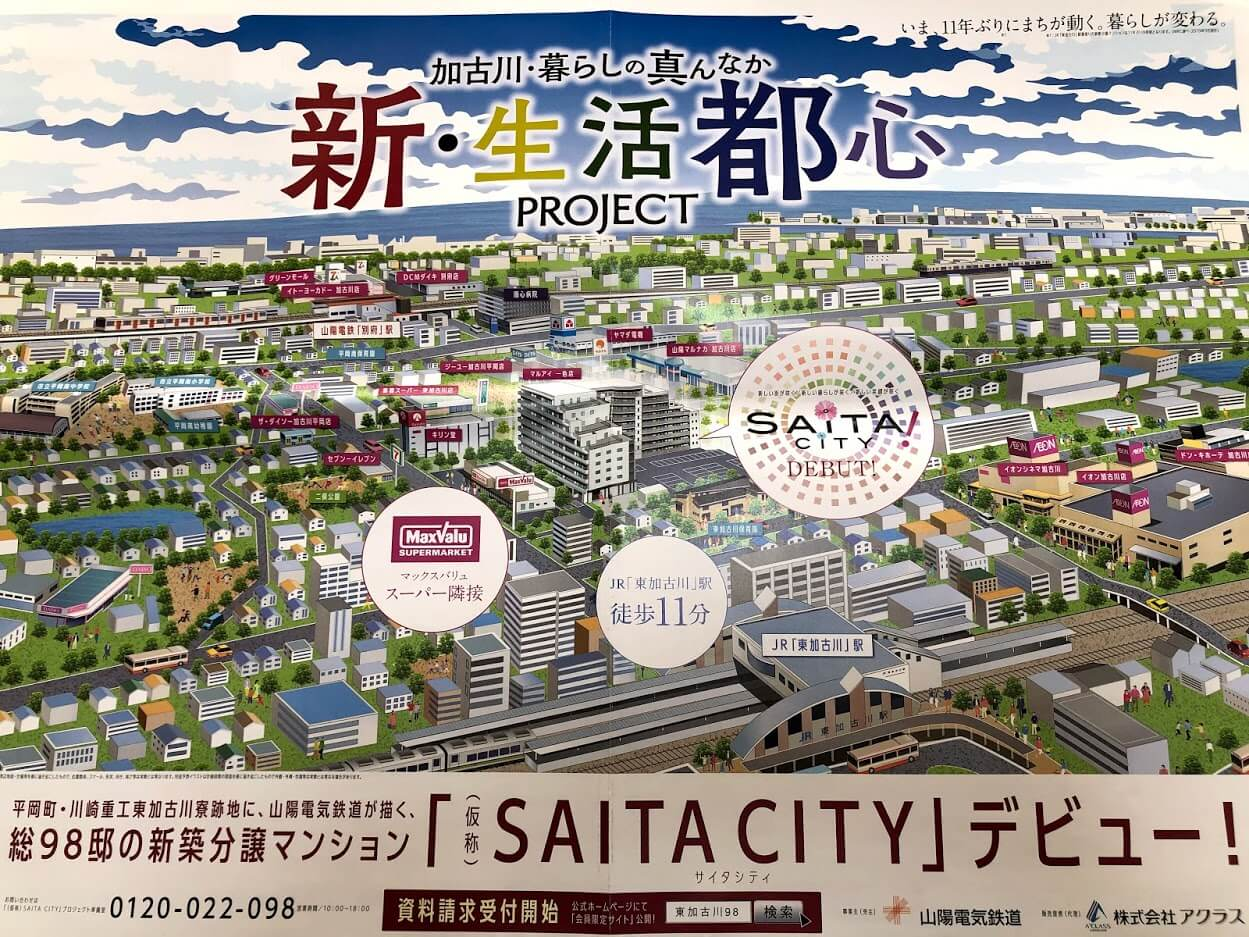 仮称SAITA CITY(サイタシティ)のチラシ