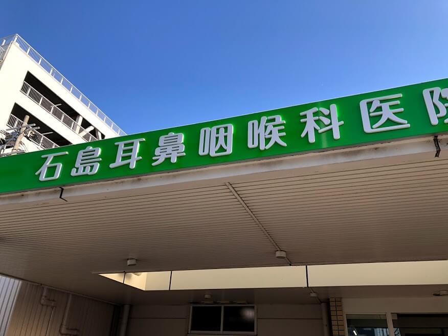 石島耳鼻咽喉科医院看板