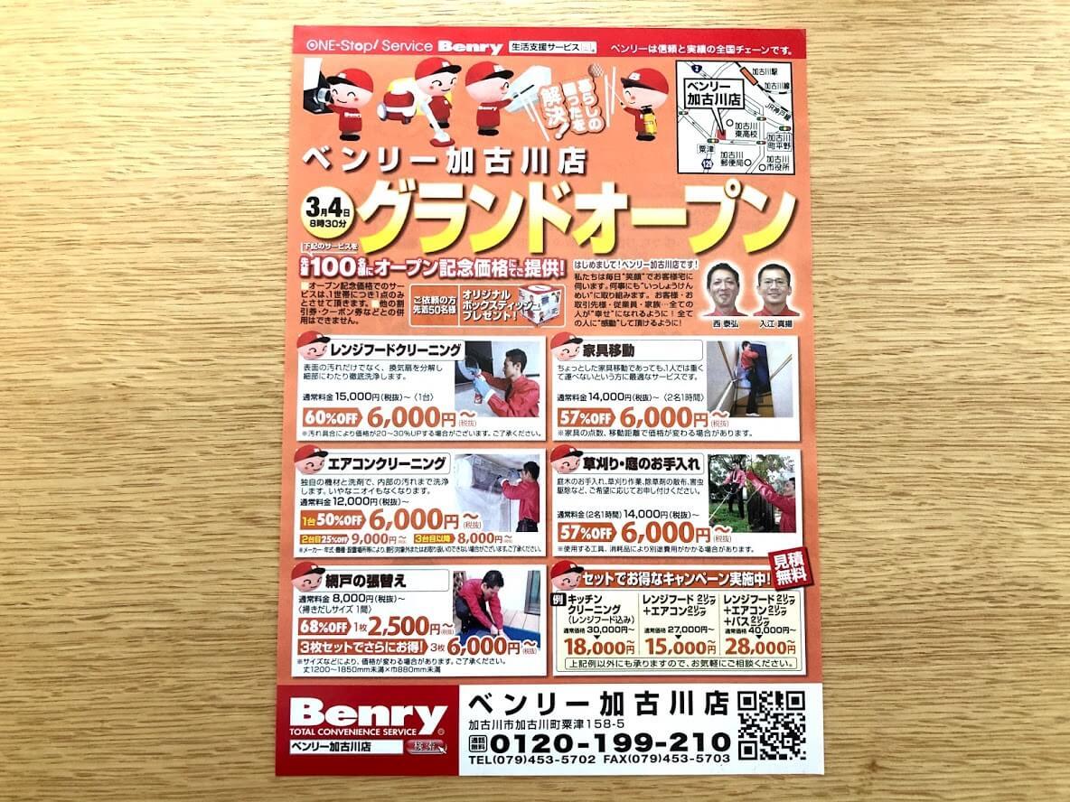 ベンリー加古川店のオープンチラシ