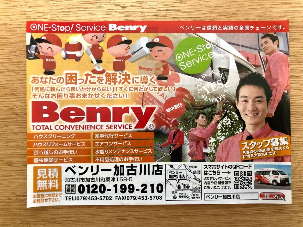ベンリー加古川店チラシ