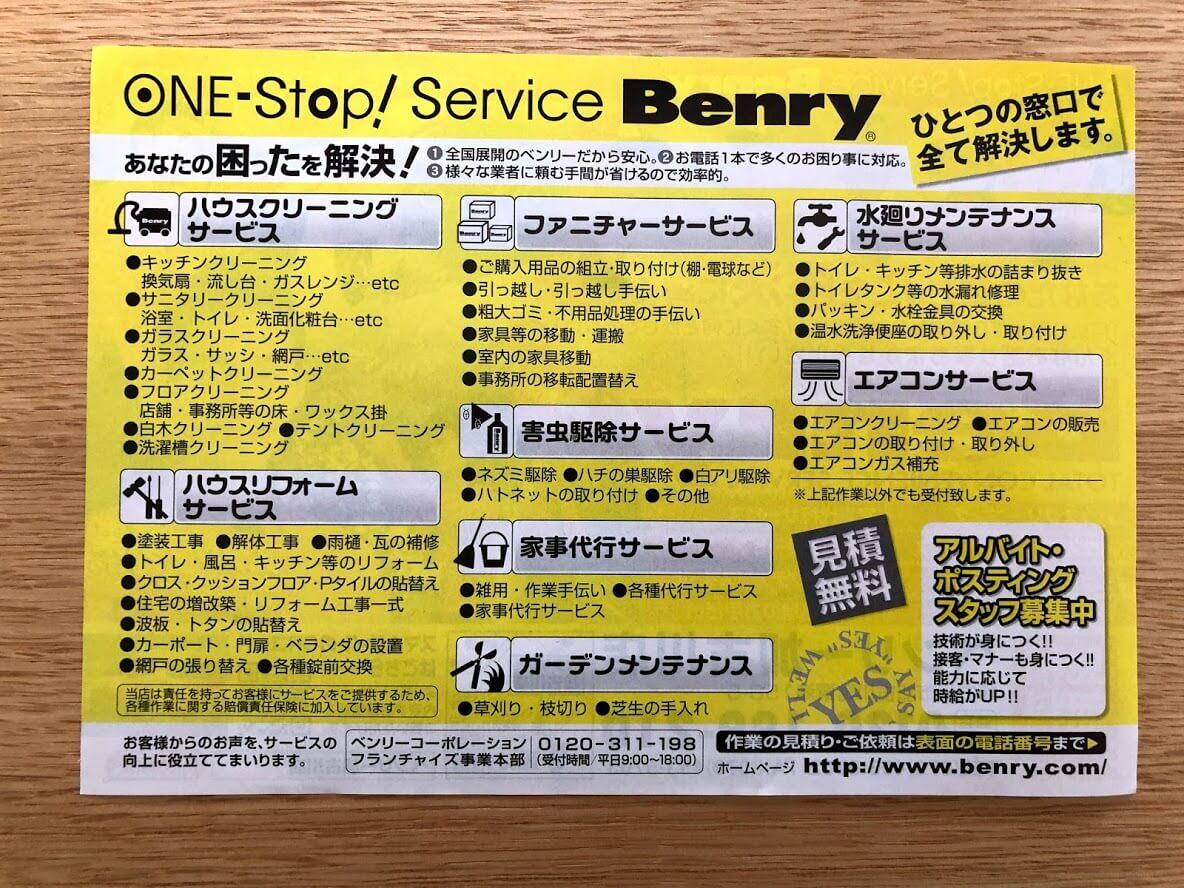 ベンリー加古川店チラシ裏面