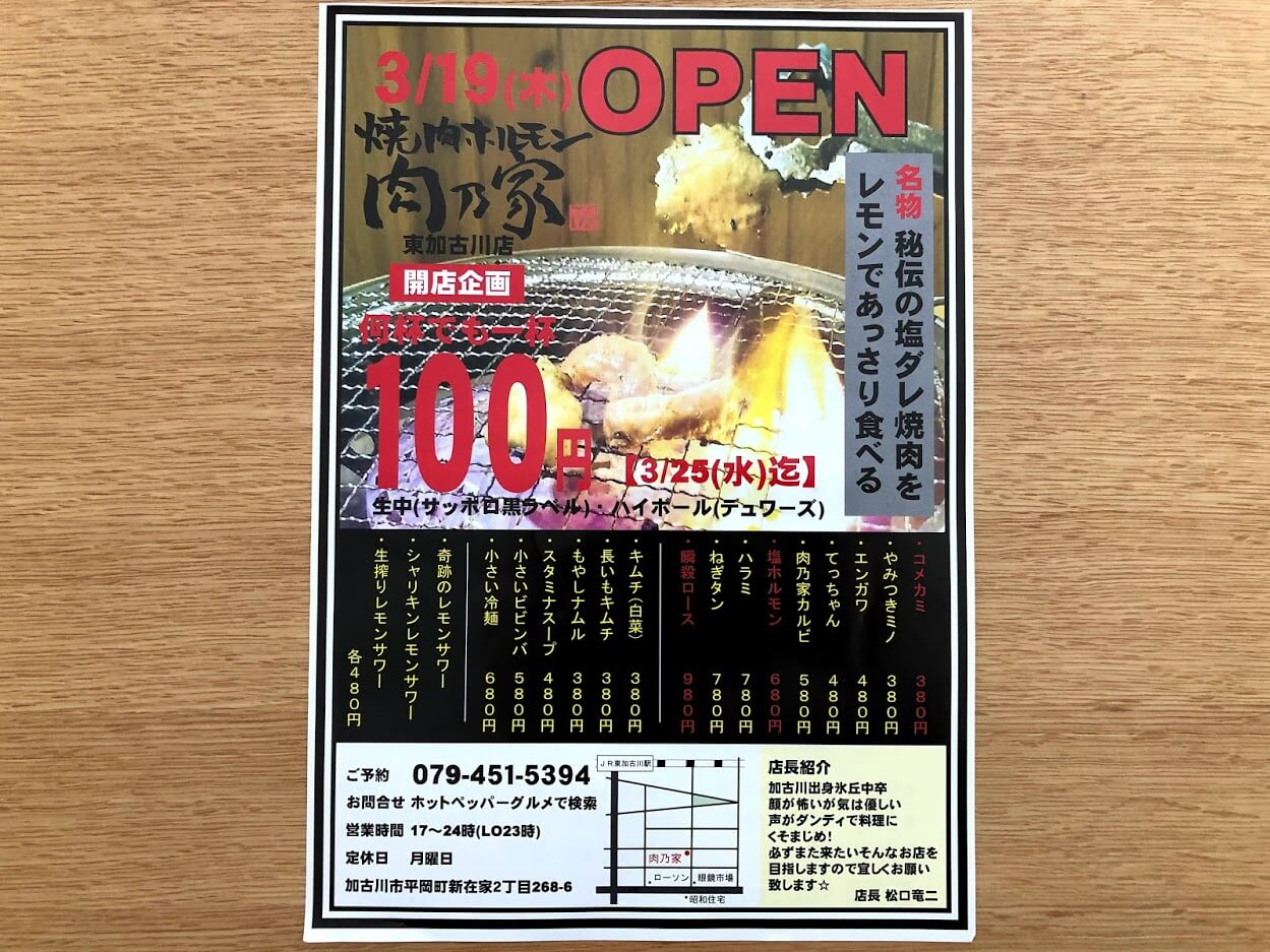 焼肉ホルモン肉乃家東加古川店3月19日オープン告知チラシ