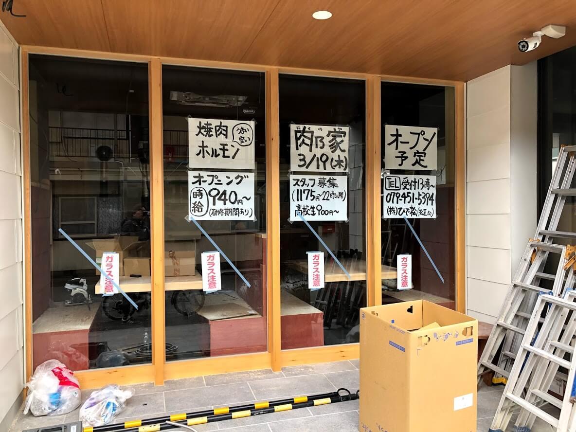 焼肉ホルモン肉乃家東加古川店工事中の様子