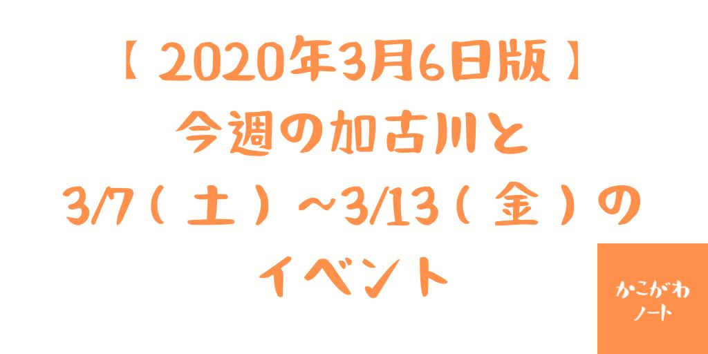 2020年3月6日版今週の加古川と3/7~3/13のイベントまとめ